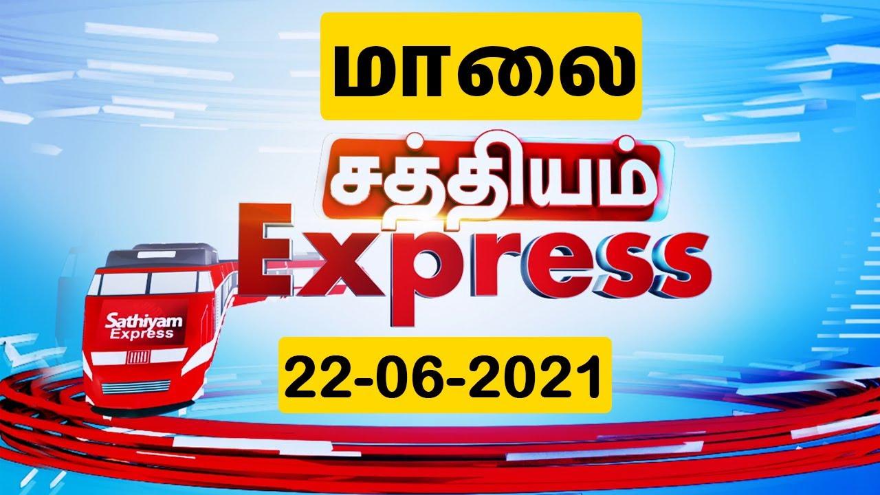 Sathiyam Express News   22 JUNE 2021   மாலை எக்ஸ்பிரஸ் செய்திகள்   Evening Tamil Express News