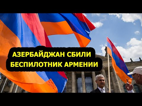 Азербайджанская Армия сбила Армянский беспилотник