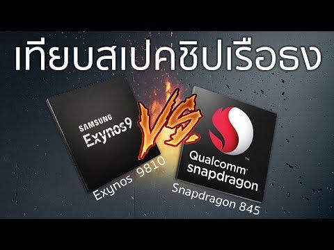 เทียบสเปคชิปเรือธง Exynos 9810 VS Snapdragon 845 | Droidsans - วันที่ 08 Jan 2018