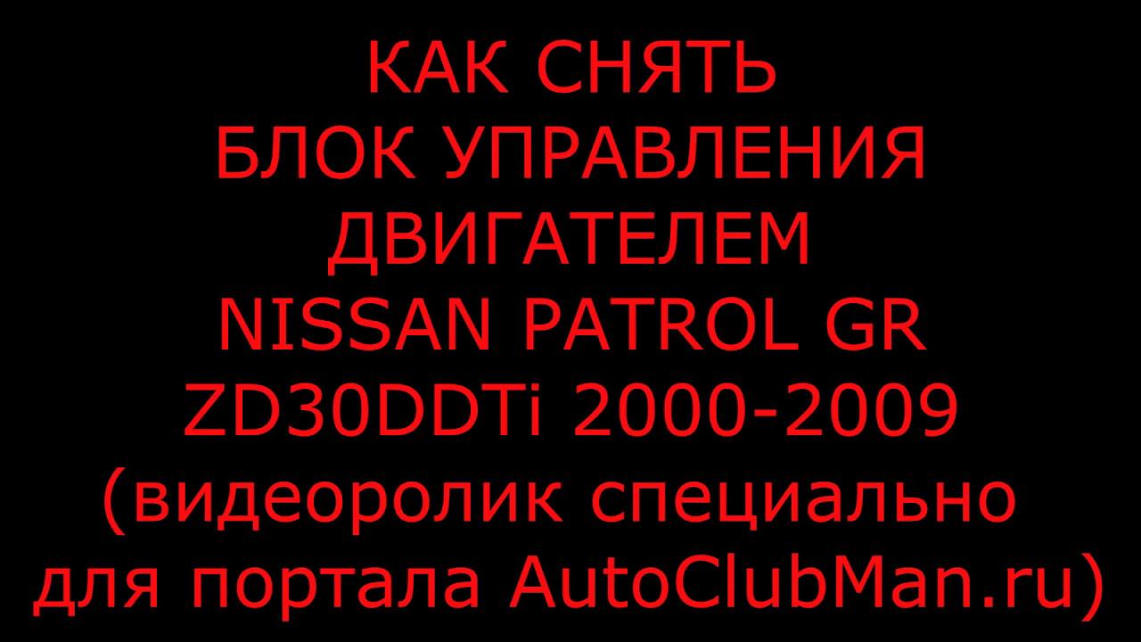 Снятие ЭБУ (Блока Управления Двигателем) Nissan Patrol ZD30