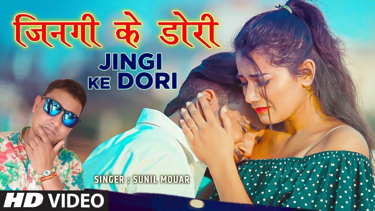 #Video-# जिनगी के डोरी#Sunil Mouar-Jingi ke Dori-New Bhojpuri Song2021-Latest Bhojpuri lokgeet song