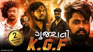 Gujarati KGF | Amdavadi Man | Holi Dhuleti Special | South Movie Spoof | Rockey Bhai Gujarati