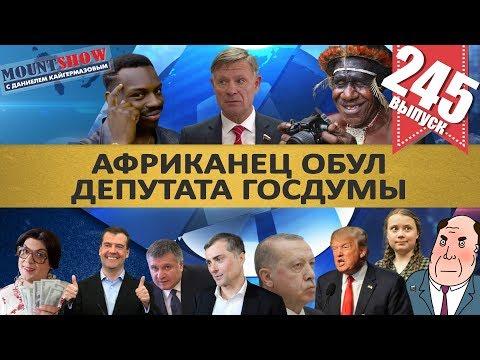 АФРИКАНЕЦ ОБУЛ ДЕПУТАТА ГОСДУМЫ / МИНИСТРА СПОРТА ТАЙНО НАГРАДИЛИ ОРДЕНОМ. MS#245