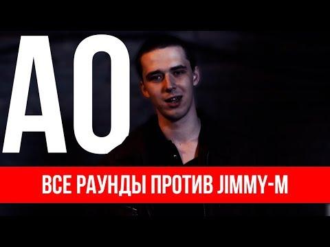 ВСЕ РАУНДЫ АО ПРОТИВ JIMMY-M