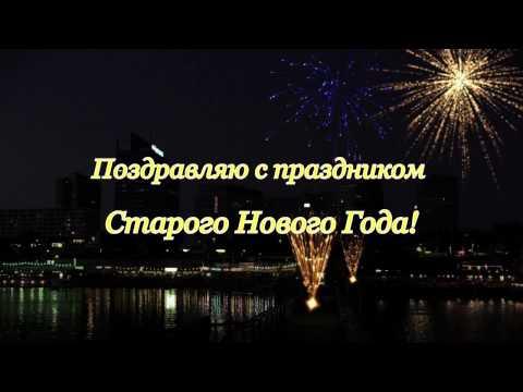 САМОЕ КРАСИВОЕ  Поздравление со Старым Новым Годом!!! - Видео с YouTube на компьютер, мобильный, android, ios