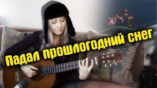Download Падал прошлогодний снег | На гитаре + разбор Mp3 and Videos