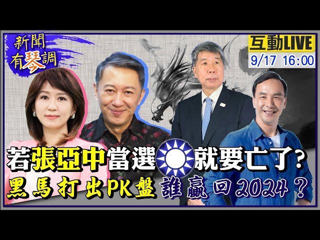 【新聞有琴調】張亞中民調居冠成黑馬!朱江支持者開始喊