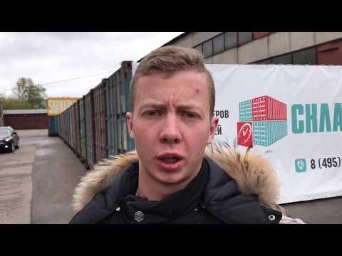 видео: Склад-24 с обзором складского 20 футового контейнера