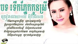 ទឹកភ្នែកកូនស្រី ,Teok Pnek Kun Srey, លី អ៊ីវ៉ាធីណា