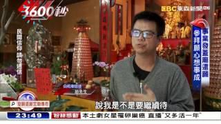 宮廟文化傳奇多 全台唯一白蛇廟【3600秒】