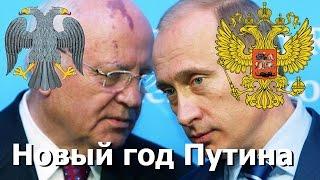 Новый 2016 год - Новый рубль. Правдозор