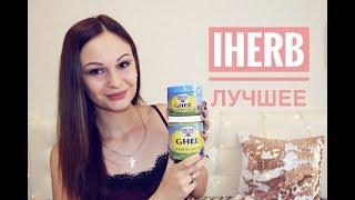 IHERB / ПОКУПКИ НА ОСЕНЬ / Вкусная Еда, Полезная Косметика