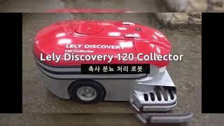 유럽형 낙농 로봇청소기