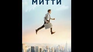 Трейлер Невероятная жизнь Уолтера Митти Премьера 9 января 2014