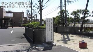 初めての不在者投票 2011年統一地方選挙 Japan election
