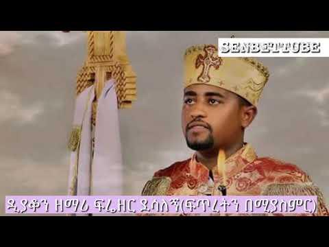 Zemari Frezer Desalegn - ፍጥረትን በሚያስምር - New Ethiopian Orthodox Mezmur 2018