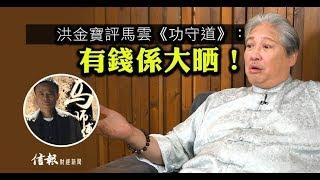 《明星訪》洪金寶評馬雲短片《功守道》:有錢係大晒!
