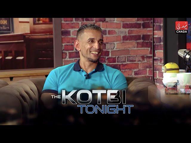 برنامج The Kotbi Tonight - الحلقة 33 | عثمان أش كاين و صباح بنشويخ | الحلقة كاملة