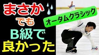 【羽生結弦】ハビエル・フェルナンデスに逆転を許してまさかの2位。右膝痛が原因でなければよいのですが・・・でもB級で良かった《オータム・クラシック2017》#yuzuruhanyu 羽生結弦 検索動画 15