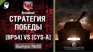 World of Tanks Стратегия Победы BP54 vs CYS-A, Перевал