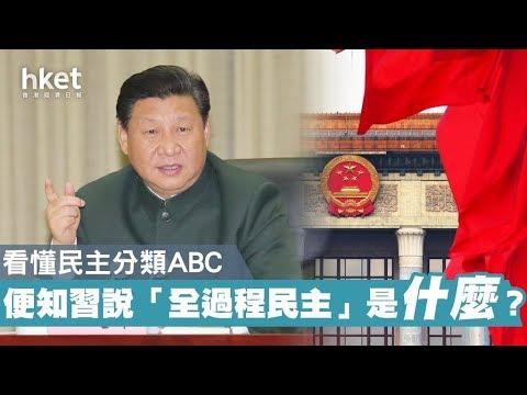"""《今日點擊》習近平""""中共國的民主是""""全過程的民主""""-不知道自己說什麼?(06/11)"""