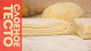 Как приготовить слоеное тесто I Два способа, быстрый и классический(Как приготовить слоеное тесто, два способа, быстрый и классический. Слоеное тесто одно из величайших изобре..., 2015-02-08T10:34:49.000Z)