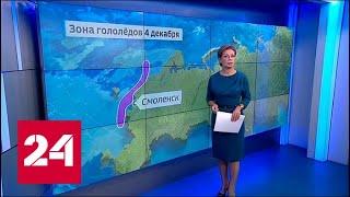 Смотреть видео Желтый уровень погодной опасности: в Москве ожидается гололед - Россия 24 онлайн