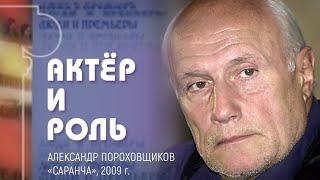"""Александр Пороховщиков. """"Саранча"""""""
