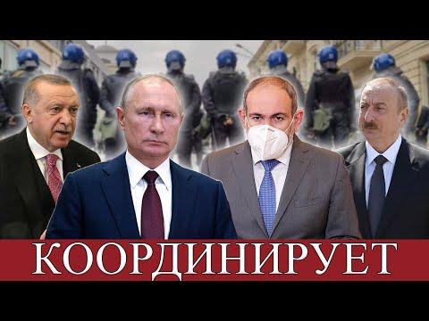 Россия координирует оппозицию в Армении а сопредседатели поддерживают Азербайджан!?