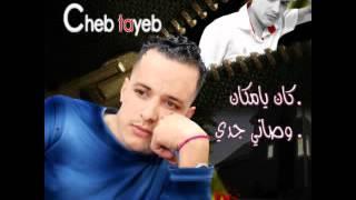 cheb tayeb ana nrabi w nass tedi by Ghada avi