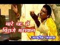थारे घट में बिराजे भगवान | जगदीश पलाणा | Thare Ghat Mein Biraje | Jagdish Palana | Our Traditions |
