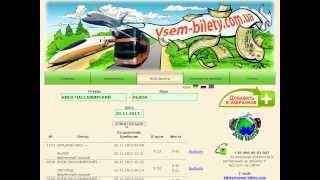 Жд билеты. Как найти жд билеты Украины в сети интернет(, 2013-10-19T21:47:30.000Z)