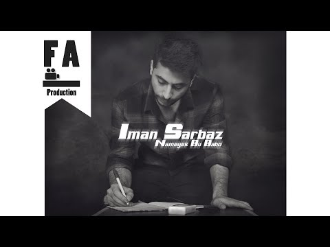 Iman Sarbaz - Nameyek Bu Babo (Official Audio)