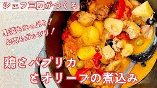 #352『鶏とパプリカとオリーブの煮込み』スパイシーで素朴な味わい! シェフ三國の簡単レシピ