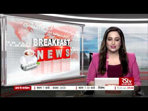 English News Bulletin – January 24, 2020 (9:30 am)