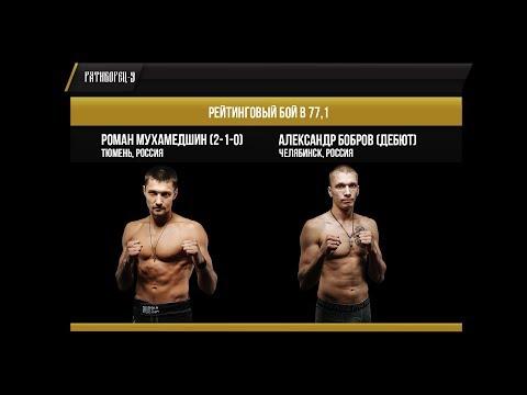 06 Рейтинговый бой в 77,1  Роман Мухамедшин  -  Александр Бобров