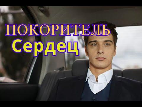 Новый фильм 2021!! Стас Бондаренко!!   ПОКОРИТЕЛЬ СЕРДЕЦ  Русские мелодрамы 2021 Бондаренко фильмы