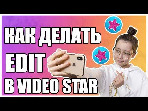 КАК ДЕЛАТЬ ЭДИТ В VIDEO STAR | ТУТОРИАЛ ДЛЯ ЛЮБИТЕЛЕЙ