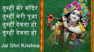 Beautiful Lord Krishna Bhazan - A Lovely God Prayer
