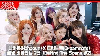 나하은 (Na Haeun) X 드림 노트 (Dreamnote) - 콜라 보 촬영 비하인드 2 편 (Behind The Scene # 2)