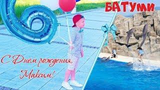 Батуми Грузия Грузинский День Рождения Макса ДЕЛЬФИНАРИЙ Шоу дельфинов Парк чудес Бульвар Гироскутер