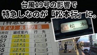 【台風19号の影響で特急しなのが『松本行』に】