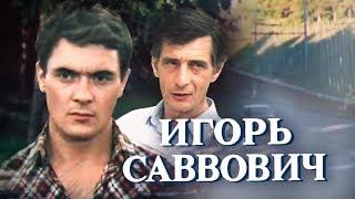 Игорь Саввович. 2 серия. Тридцатилетний мужчина (1986) Драма, экранизация   Золотая коллекция