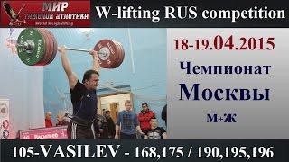 18-19.04.2015 (105-VASILEV-168,175/190,195,196) Moscow Championship