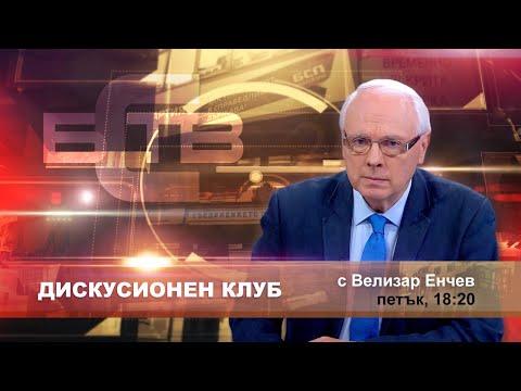 """Дискусионен клуб"" с Велизар Енчев  (25.10.2019)"