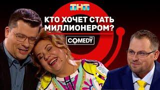 Камеди Клаб «Кто хочет стать миллионером?» Харламов Федункив Иванов
