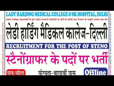Stenographer jobs in lady Harding medical college vacancy form