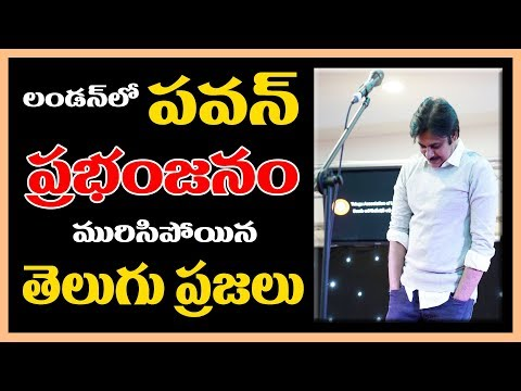 #JANA SENA CHIEF PAWAN KALYAN INSPIRATIONAL SPEECH AT LONDON పవన్ ప్రభంజనం.. II Bucket News II