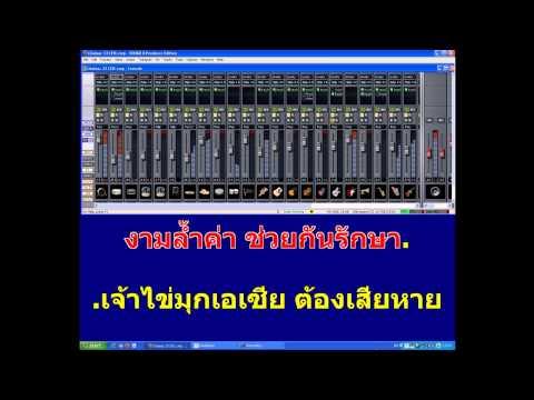 โปรเจ็ค extreme+sonar 8+soundfont