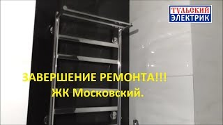 Заканчиваем ремонт. ЖК Московский. Ремонт Тула.
